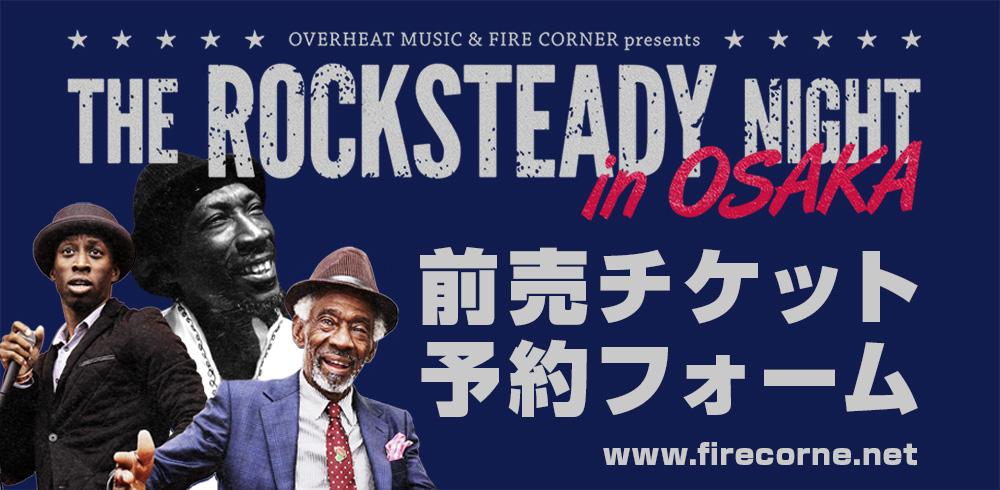 THE ROCKSTEADY NIGHT in 大阪 前売チケット予約フォーム